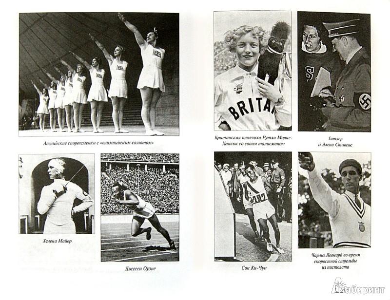 Иллюстрация 1 из 16 для Нордические олимпийцы. Спорт в Третьем рейхе - Андрей Васильченко | Лабиринт - книги. Источник: Лабиринт