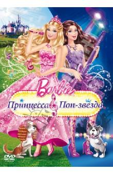 Барби. Принцесса и поп-звезда (DVD)
