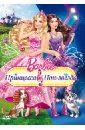 Барби. Принцесса и поп-звезда (DVD). Нортон Зик