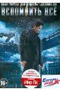 Вспомнить все (2012) (DVD). Уайзман Лен
