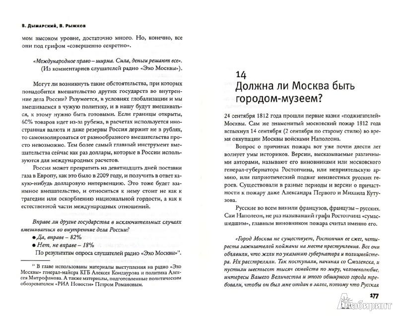 Иллюстрация 1 из 7 для 26 мифов о России. Ложь и тайны страны - Дымарский, Рыжков   Лабиринт - книги. Источник: Лабиринт