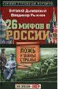 Обложка 26 мифов о России. Ложь и тайны страны