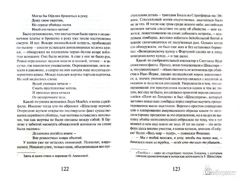 Иллюстрация 1 из 11 для Дневник дьявола - Ирек Грин | Лабиринт - книги. Источник: Лабиринт