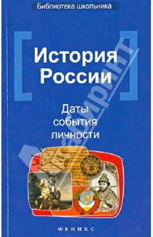 История России. Даты, события, личности крот истории