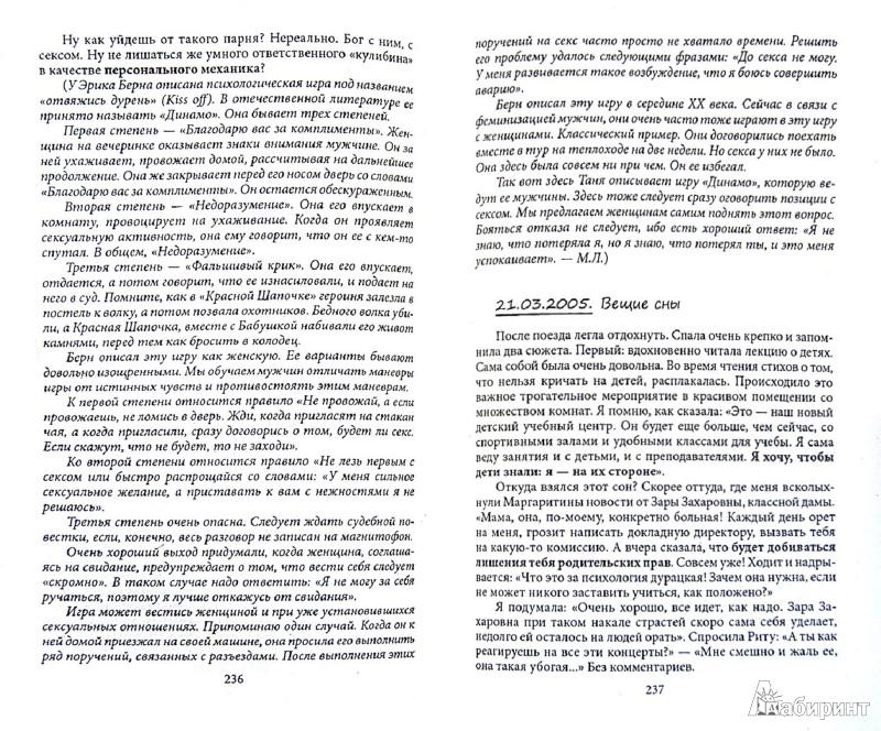 Иллюстрация 1 из 12 для Откровения бывшего сперматозавра, или Учебник жизни. Дневник Татьяны Шафрановой - Литвак, Шафранова | Лабиринт - книги. Источник: Лабиринт