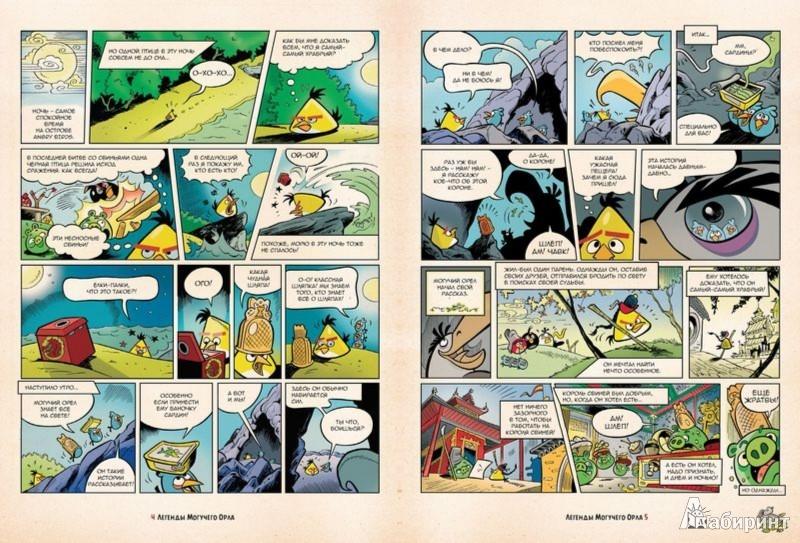 Иллюстрация 1 из 17 для Легенды Могучего Орла. Книга 1 - Kari Korhonen   Лабиринт - книги. Источник: Лабиринт