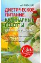 Синельникова А. А. Диетическое питание: кулинарные рецепты для вашего здоровья