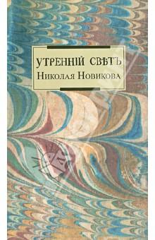 Утренний свет Николая Новикова