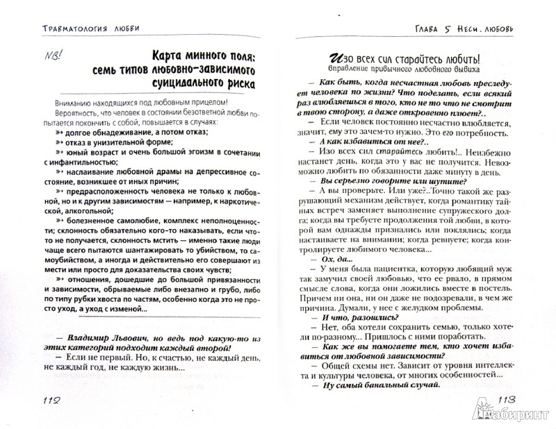 Иллюстрация 1 из 9 для Травматология любви - Владимир Леви | Лабиринт - книги. Источник: Лабиринт