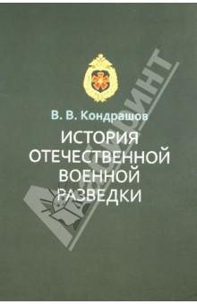 История отечественной военной разведки: документы и факты