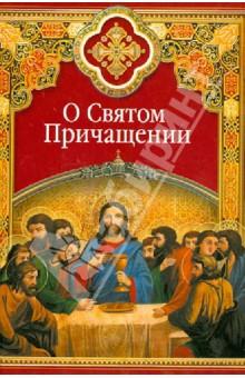 О Святом Причащении. Избранные места из творений святых отцов