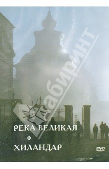 Река Великая. Хиландар (DVD) сколько стоит диплом в киеве