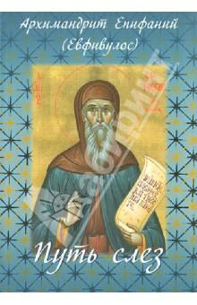 Путь слез (По творениям святого Симеона Нового Богослова). Святые отцы о плаче и сокрушении