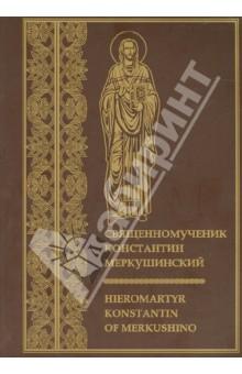 Священномученик Константин Меркушинский