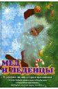 Веялис Юрий Мед и леденцы. В помощь организаторам праздников