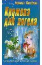 Михайлова Людмила Кружева для ангела