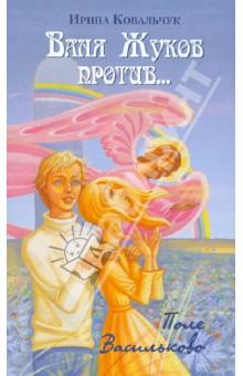 Ваня Жуков против... Поле Васильково roogge 829 thor vibrator sex machine sex toys for woman sex products