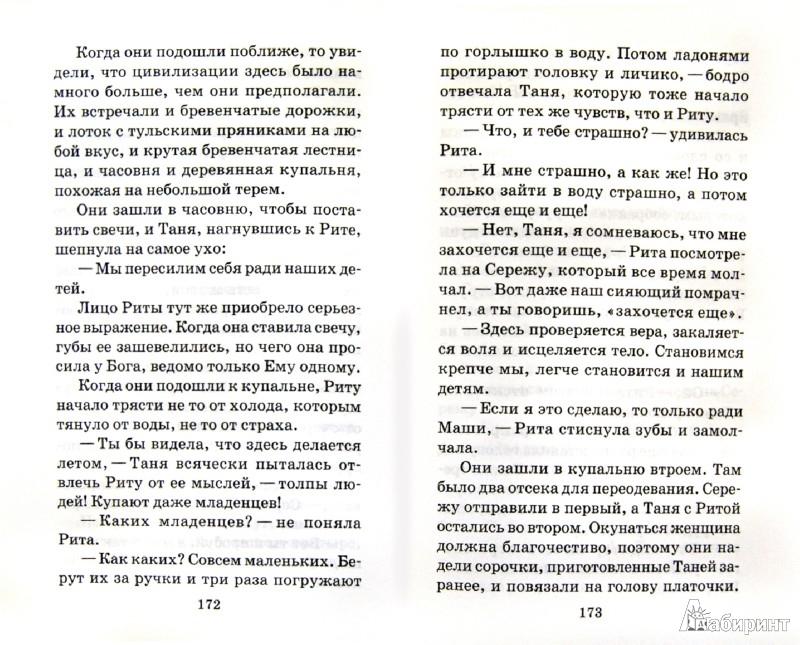 Иллюстрация 1 из 5 для Ваня Жуков против... Поле Васильково - Ирина Ковальчук | Лабиринт - книги. Источник: Лабиринт