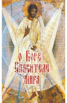 О Боге - Спасителе мира