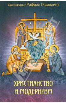 Христианство и модернизм указание пути ко спасению