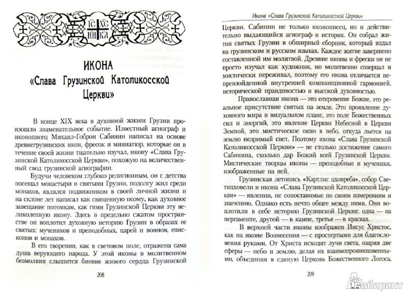 Иллюстрация 1 из 11 для Христианство и модернизм - Рафаил Архимандрит   Лабиринт - книги. Источник: Лабиринт