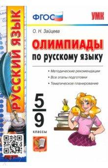 Олимпиады по русскому языку. 5-9 классы. ФГОС