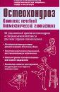 Остеохондроз. Комплекс лечебной биомеханической гимнастики (с рисунками), Фохтин Владимир Георгиевич
