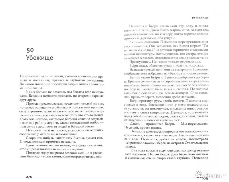 Иллюстрация 1 из 25 для Контракт Паганини - Ларс Кеплер | Лабиринт - книги. Источник: Лабиринт