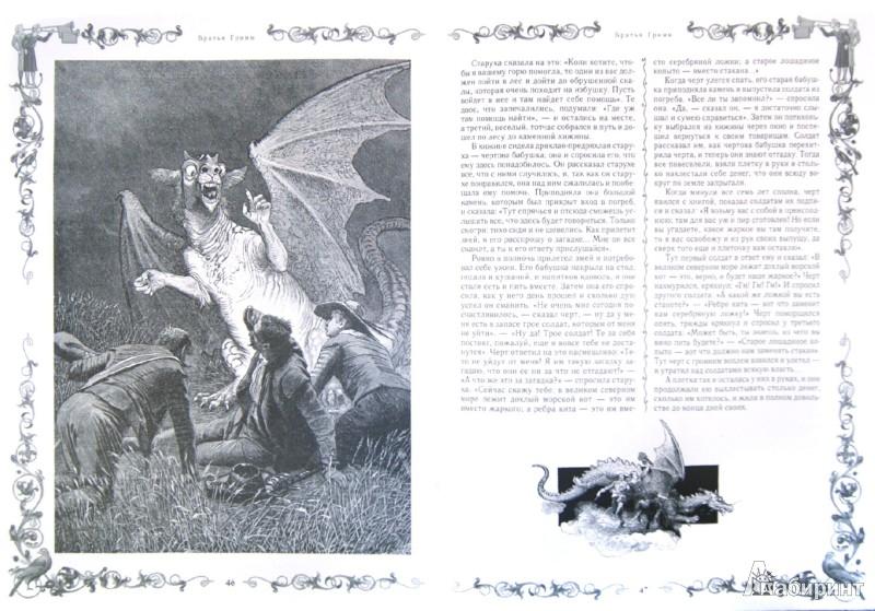 Иллюстрация 1 из 40 для Великие сказочники - Гримм, Перро, Гауф, Андерсен | Лабиринт - книги. Источник: Лабиринт
