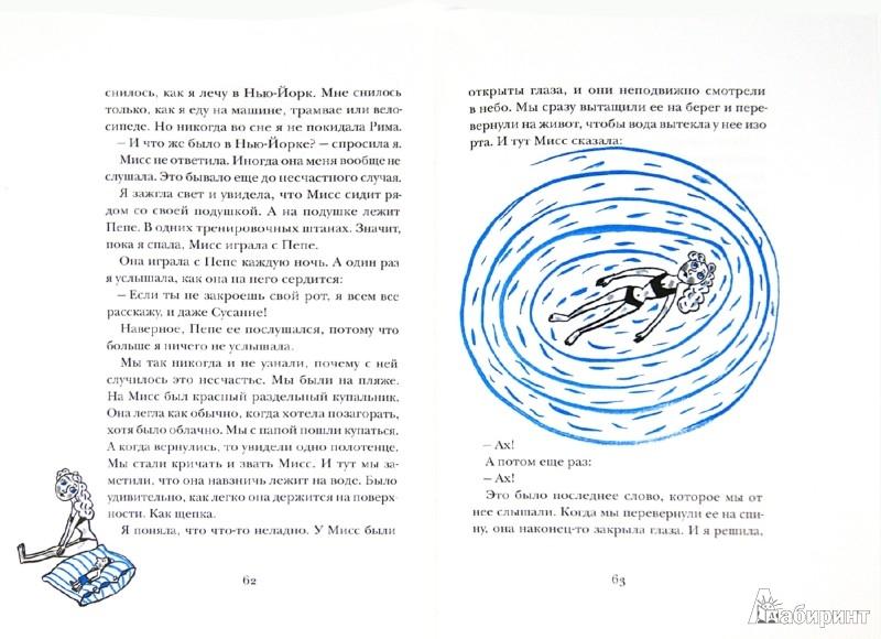 Иллюстрация 1 из 7 для Где лежит море - Юрг Шубигер | Лабиринт - книги. Источник: Лабиринт