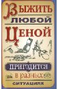 Гвоздев Сергей Александрович Выжить любой ценой гвоздев с выжить любой ценой