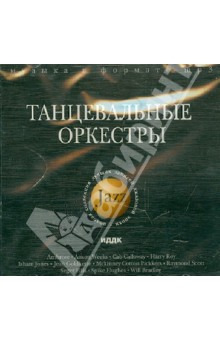 Zakazat.ru: Джаз. Танцевальные оркестры (CDmp3).