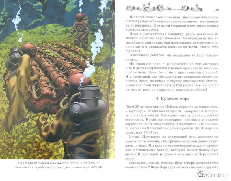 Иллюстрация 1 из 36 для 20 000 лье под водой - Жюль Верн | Лабиринт - книги. Источник: Лабиринт