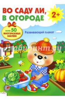 """Развивающий плакат-игра с многоразовыми наклейками """"Во саду ли, в огороде"""""""