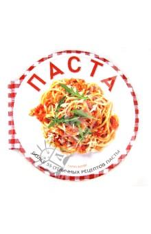 Паста. Более 55 отличных рецептов пасты друэ в вьель п л паста а еще лазанья равиоли и каннеллони