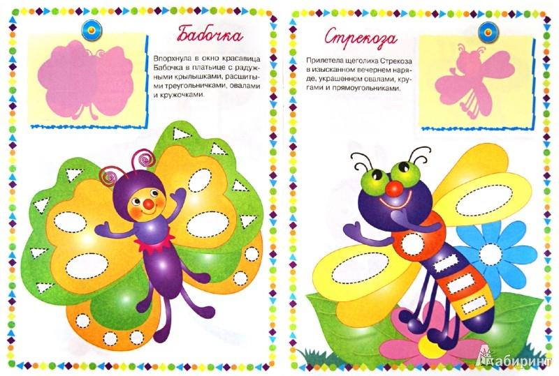 Иллюстрация 1 из 15 для Забавные наклейки. Букашки. Геометрические формы | Лабиринт - книги. Источник: Лабиринт