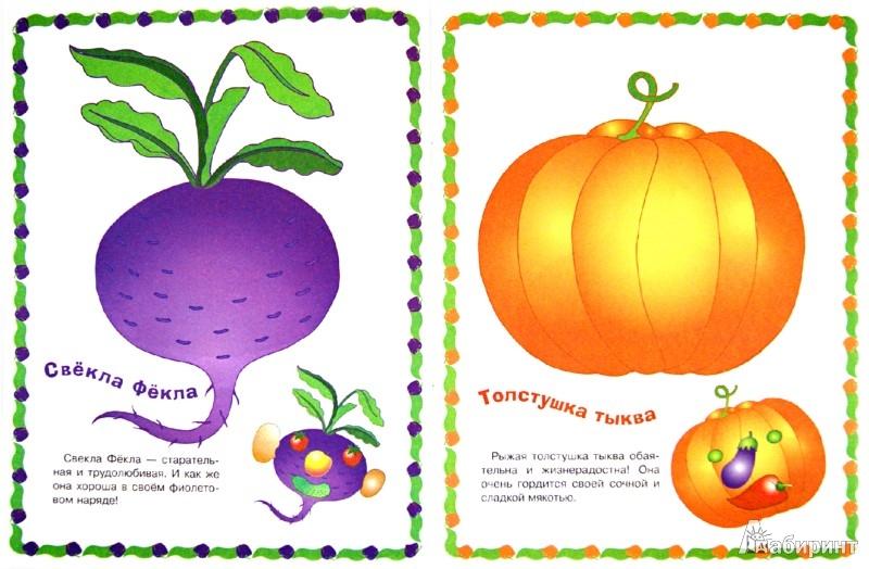 Иллюстрация 1 из 16 для Забавные наклейки. Портреты из овощей и фруктов   Лабиринт - книги. Источник: Лабиринт
