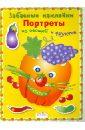 Забавные наклейки. Портреты из овощей и фруктов портреты из овощей и фруктов многоразовые наклейки