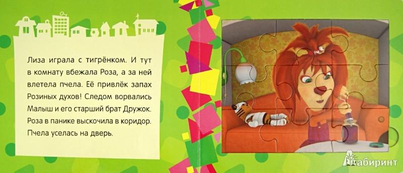 Иллюстрация 1 из 6 для Барбоскины. Пчелка. Книжка-мозаика | Лабиринт - книги. Источник: Лабиринт