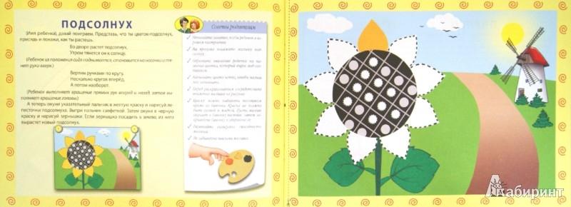 Иллюстрация 1 из 21 для Веселые линии: рисуем пальчиками - Ирина Ефимова | Лабиринт - книги. Источник: Лабиринт