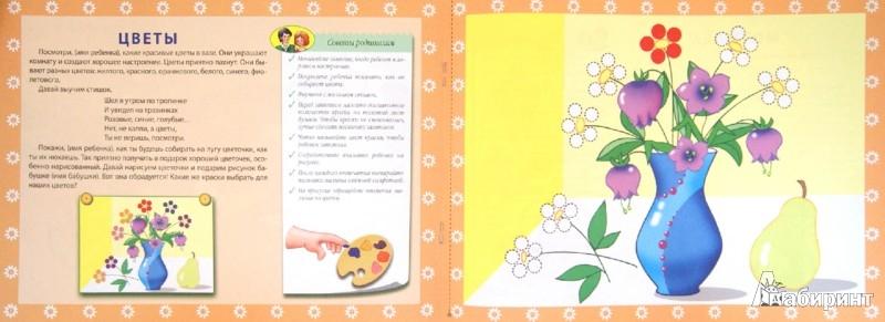 Иллюстрация 1 из 14 для Точка за точкой: рисуем пальчиками - Ирина Ефимова | Лабиринт - книги. Источник: Лабиринт
