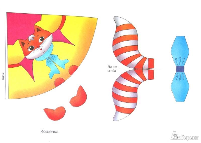 Иллюстрация 1 из 12 для Наряди елку. Выпуск 1 | Лабиринт - книги. Источник: Лабиринт