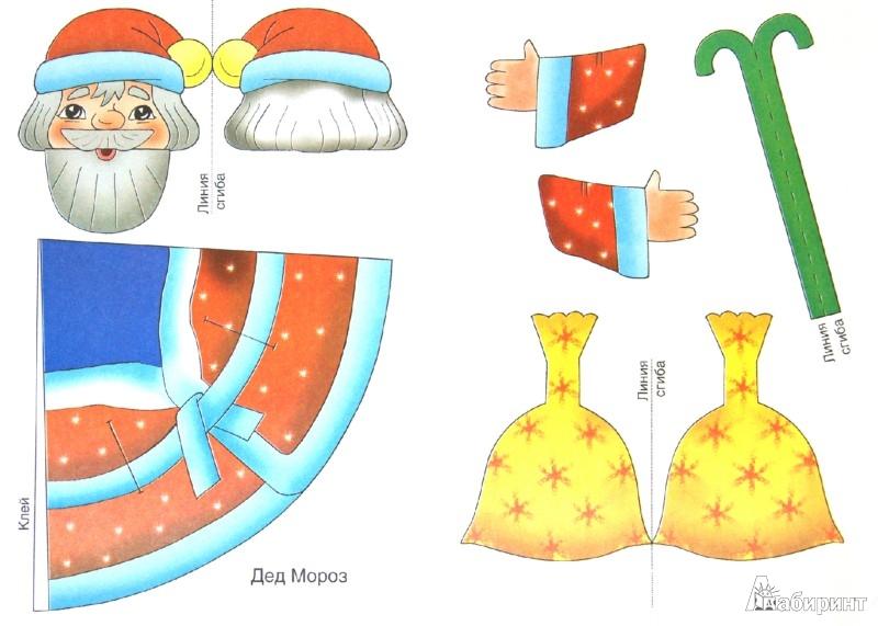 Иллюстрация 1 из 5 для Наряди елку. Выпуск 3 | Лабиринт - книги. Источник: Лабиринт
