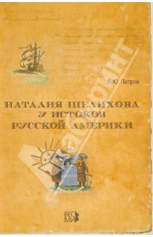 Наталия Шелехова у истоков Русской Америки