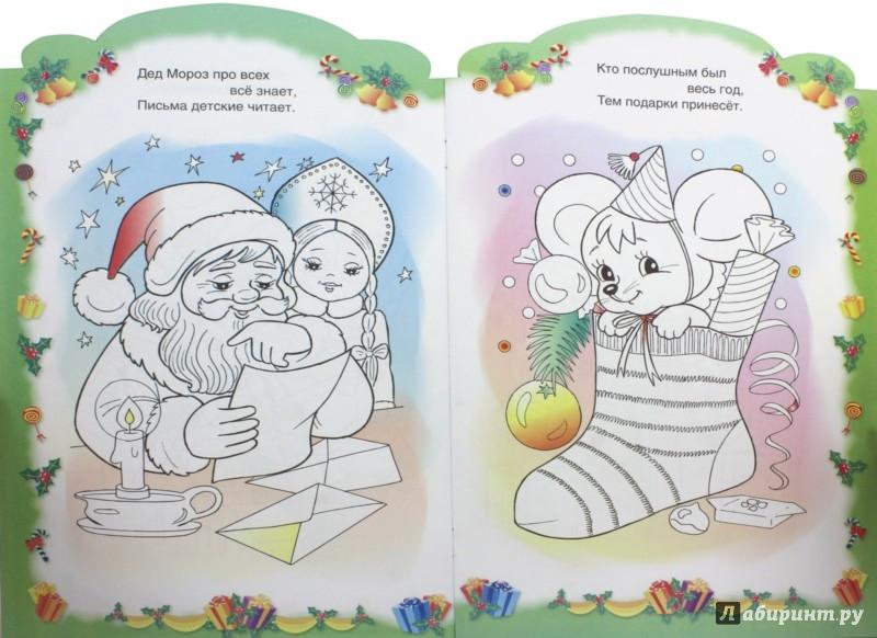 Иллюстрация 1 из 8 для Новогодние стихи. Выпуск 2 - А. Баранюк | Лабиринт - книги. Источник: Лабиринт