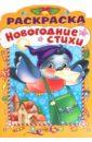 Баранюк Анна Новогодние стихи. Выпуск 2