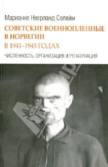 Советские военнопленные в Норвегии в 1941-1945 гг. Численность, организация и репатриация