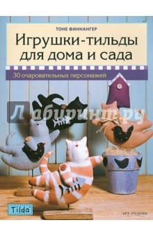Тильда: игрушки-тильды для дома и сада