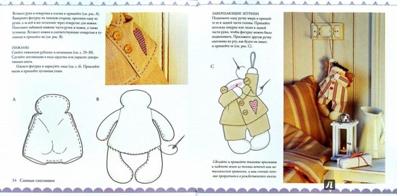 Иллюстрация 1 из 5 для Тильда: куклы - Тоне Финнангер | Лабиринт - книги. Источник: Лабиринт