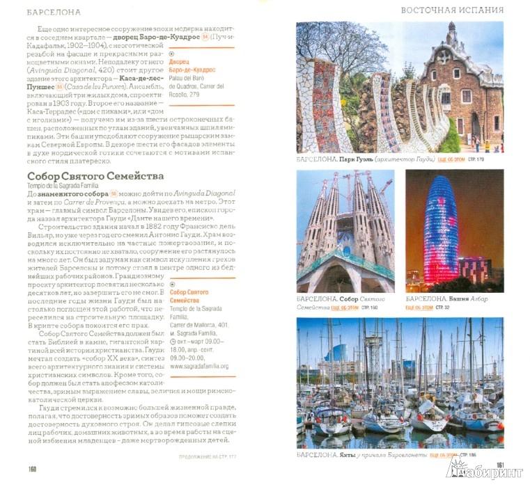 Иллюстрация 1 из 9 для Испания: путеводитель - Бурдакова, Петрова, Раппопорт | Лабиринт - книги. Источник: Лабиринт